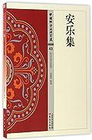 安乐集/中国佛学经典宝藏