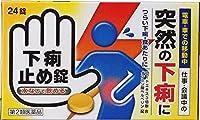 【第2類医薬品】下痢止め錠「クニヒロ」 24錠