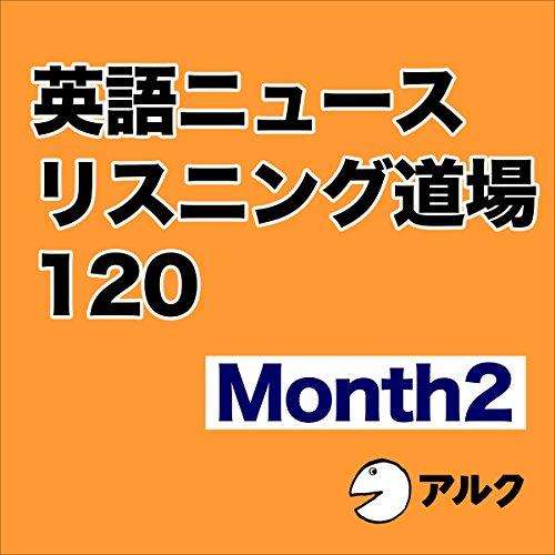 『英語ニュースリスニング道場 120 Month 2 (アルク)』のカバーアート