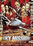 スカイ・ミッション[DVD]