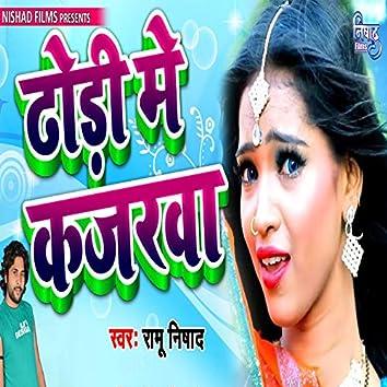 Dhodi Mein Kajarwa - Single