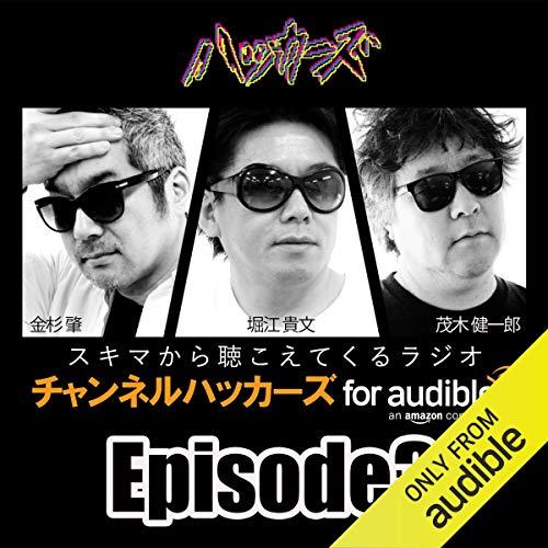 『チャンネルハッカーズfor Audible-Episode3-』のカバーアート