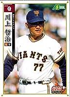 EPOCH2011 日本プロ野球OBクラブ カードセット-二十世紀監督列伝 レギュラーカード No.1 川上哲治
