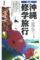 沖縄修学旅行 単行本