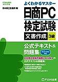 よくわかるマスター 日商PC検定試験 文書作成 3級 公式テキスト&問題集 Word 2013対応