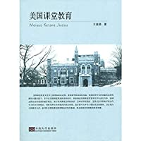 American classroom education(Chinese Edition)