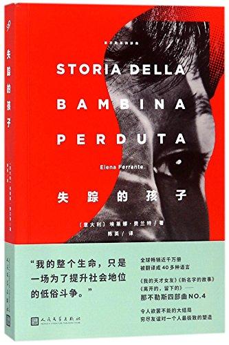 Storia Della Bambina Perduta (History of the Lost Little Girl)