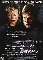 ニューヨーク最後の日々 [DVD]