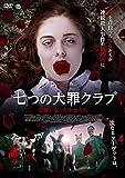 七つの大罪クラブ 生贄になった少女たち[DVD]