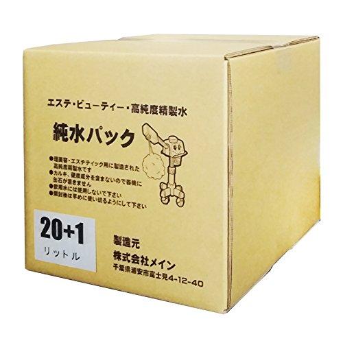【期間限定セール】 増量中 21L 高純度 精製水 20 L + 1L 純水パック コック付 日本製 エステ スチーマー (1個) オートクレーブ 滅菌器