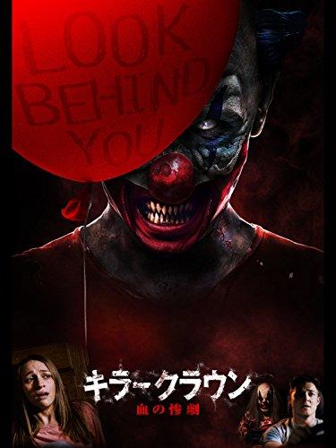 キラークラウン 血の惨劇(字幕版)