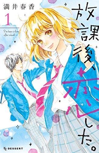 放課後、恋した。(1) (デザートコミックス)