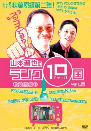 山本晋也のランク10国 Vol.5 [レンタル落ち]