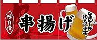 フルカラーのれん 串あげ No.69101 (受注生産)