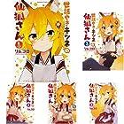 世話やきキツネの仙狐さん 1-6巻 新品セット