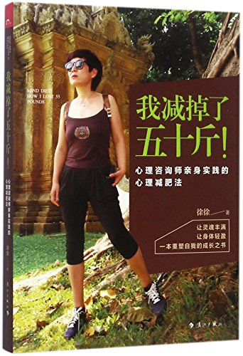 Mind Diet: How I Lost 55 Pounds (Chinese Edition)