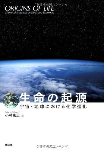 生命の起源―宇宙・地球における化学進化― (KS科学一般書)