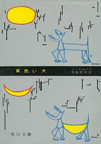 黄色い犬 (1963年) (角川文庫)