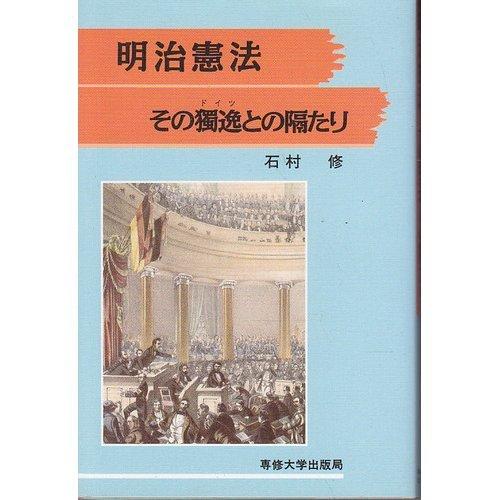 明治憲法―その独逸との隔たりの詳細を見る