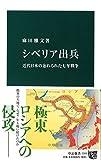 シベリア出兵 - 近代日本の忘れられた七年戦争 (中公新書)