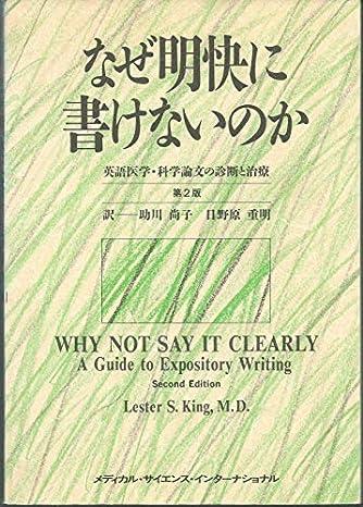 なぜ明快に書けないのか―英語医学・科学論文の診断と治療