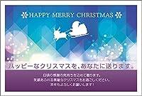 【官製 10枚】 クリスマスカード はがき XS-64-kan