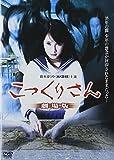 こっくりさん 劇場版[DVD]