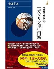 2035年「ガソリン車」消滅 (青春新書INTELLIGENCE 623)