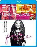 ジャニス:リトル・ガール・ブルー[Blu-ray/ブルーレイ]