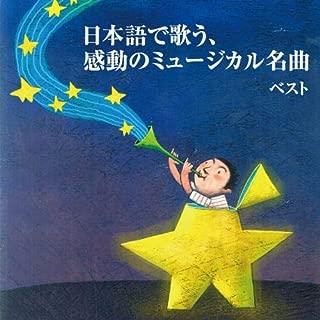 日本語で歌う、感動のミュージカル名曲 ベスト キング・ベスト・セレクト・ライブラリー2019