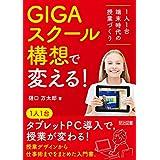 GIGAスクール構想で変える! 1人1台端末時代の授業づくり