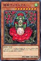遊戯王 DBSS-JP041 椿姫ティタニアル (日本語版 ノーマル) シークレット・スレイヤーズ