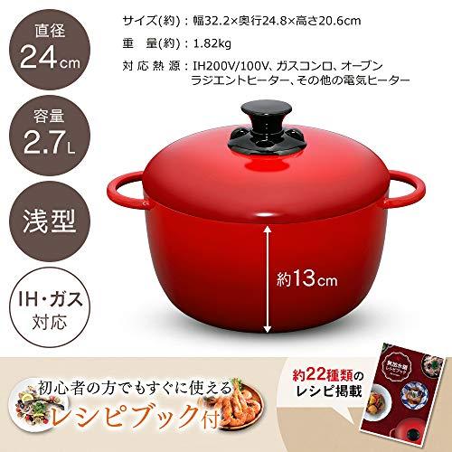 IRISOHYAMA(アイリスオーヤマ)『デザイン無加水鍋』