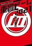 重賞ビーム 2021 (サラブレBOOK)