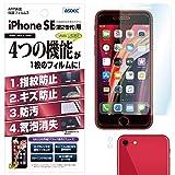 ASDEC iPhone SE フィルム (2020 / 第2世代) グレア 日本製 指紋防止 気泡消失 光沢 ASH-IPN21/iPhoneSE2