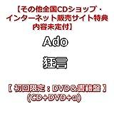Ado  その他全国CDショップ特典 内容未定付 Ado 狂言 初回限定 DVD&書籍盤 CD+DVD+α