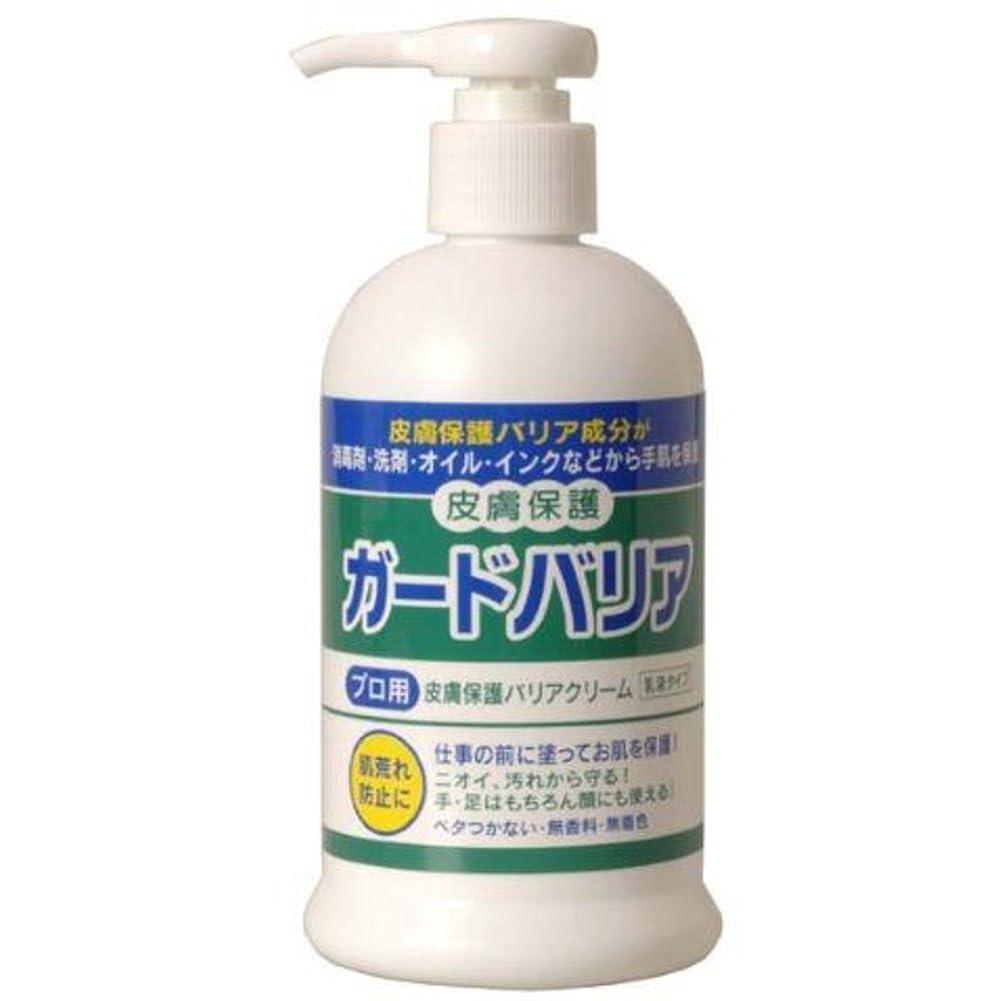 感性成熟した怪物ガードバリア【皮膚保護バリアクリーム】プロ用