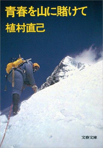 画像1: 冒険家・登山家のノンフィクション本4選!自宅でアウトドア気分!植村直己さん他