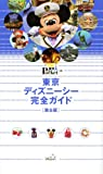東京ディズニーシー完全ガイド-第6版 (Disney in Pocket)
