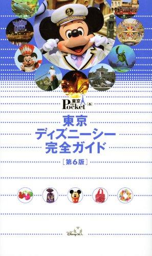 東京ディズニーシー完全ガイド-第6版 (Disney in Pocket)の詳細を見る