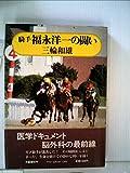 騎手福永洋一の闘い (1980年)