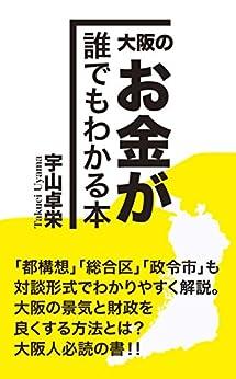 [宇山 卓栄, 柿本 篤弥]の大阪のお金が誰でもわかる本