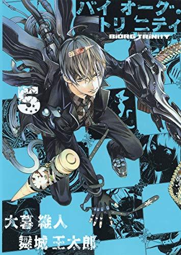 バイオーグ・トリニティ 5 (ヤングジャンプコミックス)の詳細を見る
