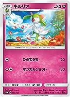 ポケモンカードゲーム SM8b 091/150 キルリア 妖 ハイクラスパック GXウルトラシャイニー