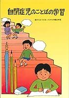 自閉症児のことばの学習―話せるようになってからの概念学習