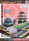 佐倉城ペーパークラフト 日本名城シリーズ1/300