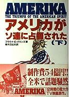 アメリカがソ連に占領された〈下〉