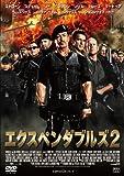 【おトク値!】エクスペンダブルズ2[DVD]