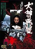 犬神の悪霊[DVD]