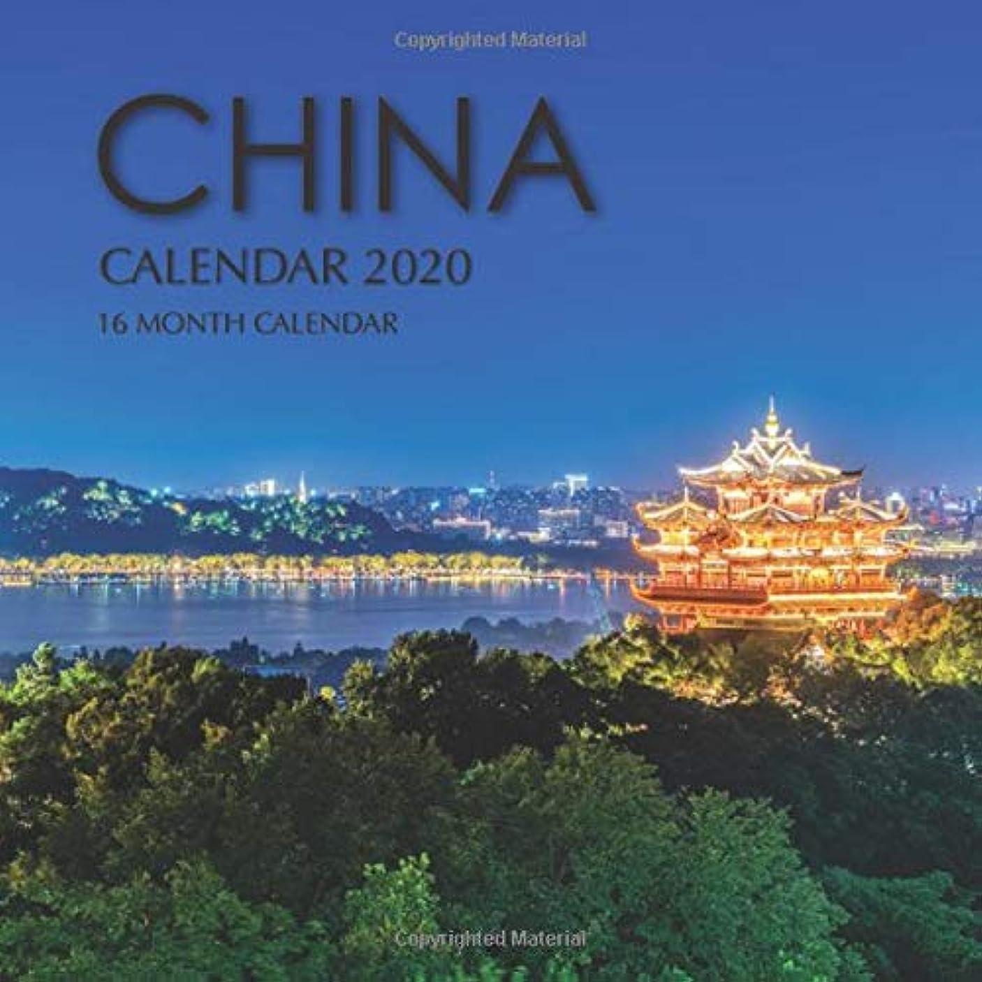 サドルお香ドームChina Calendar 2020: 16 Month Calendar